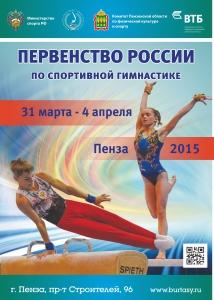 afisha-PR-sport-2015-2-214x300