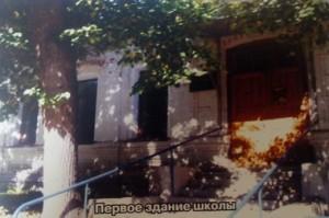 Первое здание школы